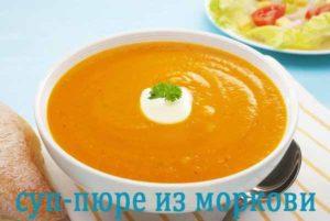 можно ли морковь при панкреатите и холецистите