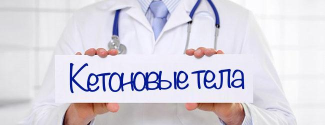 кетоны в моче при мочекаменной болезни